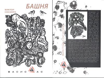 Обложка книги БАШНЯ, издательство Юолукка, 2015